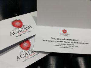 Подарочный сертификат на сорочку от Academy