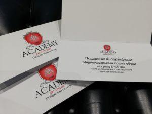 Подарочный сертификат на обувь от Academy