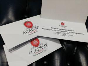 Подарочный сертификат на ремешок для часов от Academy